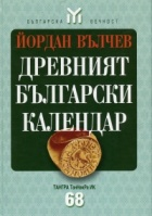 Древният български календар/ твърда корица