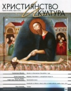 Християнство и култура; Бр.4/2018