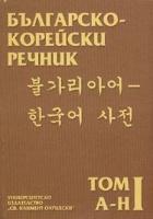 Българско-корейски речник т.1 - А-Н