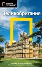 Пътеводител Великобритания/ National Geographic
