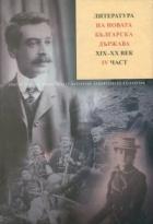 Литература на новата българска държава XIX-XX век ч.4 Т.7