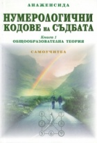 Нумерологични кодове на съдбата Кн.1: Общообразователна теория (Самоучител)