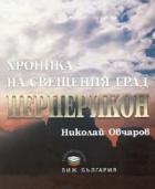 Хроника на свещения град Перперикон
