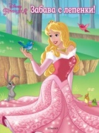 Принцеси: Забава с лепенки