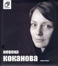 Невена Коканова: Коя съм... + CD
