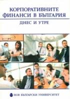 Корпоративните финанси в България - днес и утре