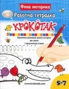 Работна тетрадка Крокотак 5-7. Упражнения, развиващи фината моторика при децата в предучилищна възраст
