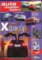 Auto motor und sport; Бр.10/ Ноември 2016