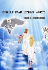 Ключът към Вечния живот