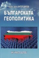Българската геополитика
