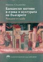 Балкански мотиви в езика и културата на българите. Раждане и съдба