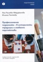 Професионална педагогика - в исторически традиции и глобални перспективи