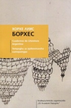 Тетрадки за аржентинска литература: Хорхе Луис Борхес