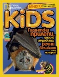 National Geographic KIDS България Октомври/2017