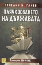Плячкосването на държавата. България 1989-1997