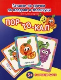 Пор-то-кал. Гатанки на срички за плодове и зеленчуци (Карти)