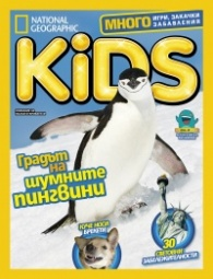 National Geographic KIDS България Ноември/2017