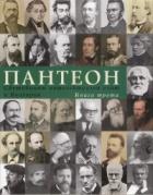 Пантеон Т.3: Световнит интелектуален елит и България
