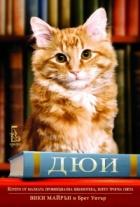 Дюи, котето от малката провинциална библиотека