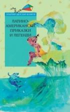 Латино-американски приказки (Златни детски книги)
