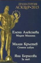 Драматургия АСКЕЕР 2015. Номинации за съвременна драматургия