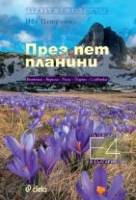 През пет планини: Витоша - Верила - Рила - Пирин - Славянка. Пътеводител за България