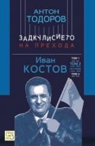 Иван Костов Т.2 Ч.1(1991-1996 г.) . Задкулисието на прехода