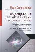 Бъдещето на българския език: от историческо гледище