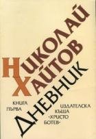Николай Хайтов: Дневник Кн.1 (1954-1976)