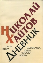 Николай Хайтов: Дневник Кн.2 (1977-1985)
