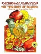 Съкровищата на България: оцветяване, рисуване, любопитни факти