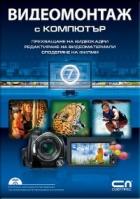 Видеомонтаж с компютър + DVD