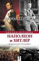 Наполеон и Хитлер. Сравнителна биография