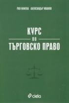 Курс по търговско право