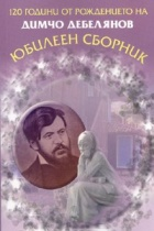 Юбилеен сборник: 120 години от рождението на Димчо Дебелянов