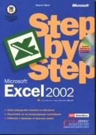 Excel 2002: Step by step