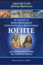 Из ученията на Шри Юктешвар и Парамаханса Йогананда Югите. Духовната история на човечеството