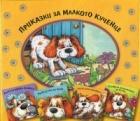 Приказки за малкото кученце