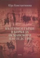 Българи и гърци в борба за османското наследство