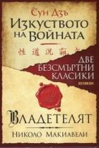 Две безсмъртни класики: Изкуството на войната (Сун Дзъ); Владетелят (Николо Макивели)