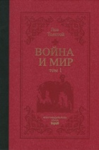 Война и мир Т.1-2 луксозно издание