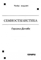 Семиостилистика