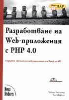 Разработване на Web-приложения с PHP 4.0/старо/