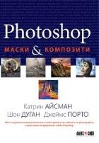 Photoshop маски & композити