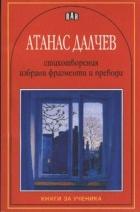 Атанас Далчев / Стихотворения. Избрани фрагменти и преводи