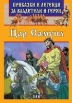 Приказки и легенди за владетели и герои: Цар Самуил