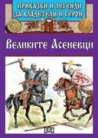 Приказки и легенди за владетели и герои: Великите Асеневци