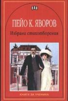 Избрани стихотворения / Пейо К. Яворов