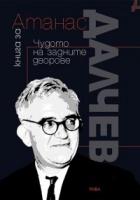 Книга за Атанас Далчев: Чудото на задните дворове