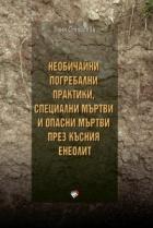 Необичайни погребални практики, специални мъртви и опасни мъртви през късния енеолит